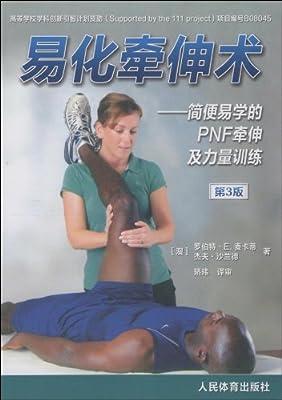 易化牵伸术:简便易学的PNF牵伸及力量训练.pdf