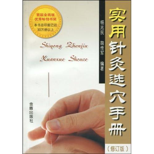 实用针灸选穴手册 - pdf电子书下载