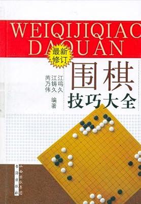 围棋技巧大全.pdf