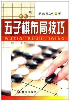 五子棋布局技巧.pdf