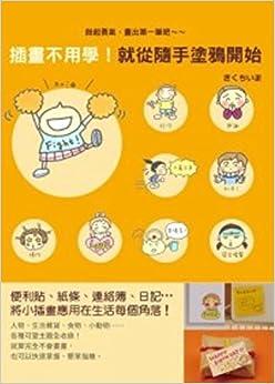插画不用学!就从随手涂鸦开始(繁体中文)平装–2011年5月26日图片
