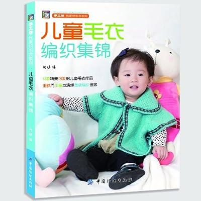 儿童毛衣编织集锦.pdf
