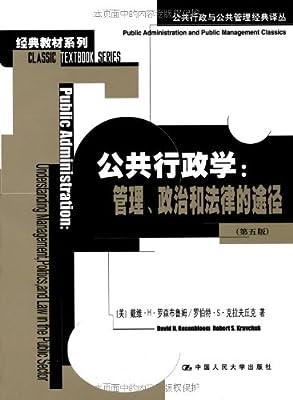 公共行政学:管理、政治和法律的途径.pdf