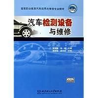汽车检测设备与维修