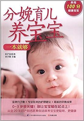 分娩育儿养宝宝一本就够.pdf