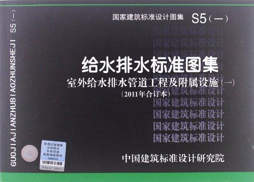 目录--国家工程建设标准设计图集(强弱电)
