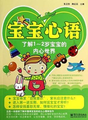 宝宝心语:了解1-2岁宝宝的内心世界.pdf