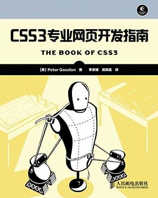CSS3专业网页开发指南.pdf