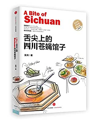 舌尖上的四川苍蝇馆子.pdf