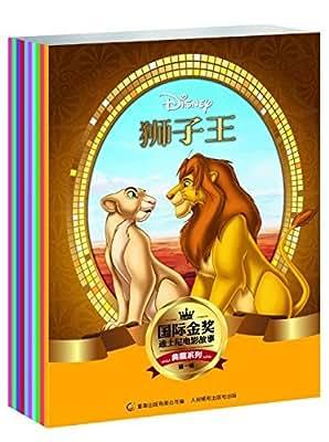 国际金奖迪士电影故事典藏系列:第一辑.pdf