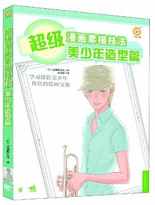 超级漫画素描技法:美少年造型篇.pdf