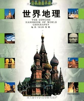 世界地理.pdf