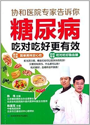 糖尿病吃对吃好更有效.pdf