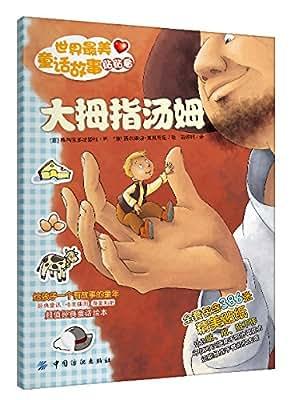 世界最美童话故事贴贴看:大拇指汤姆.pdf