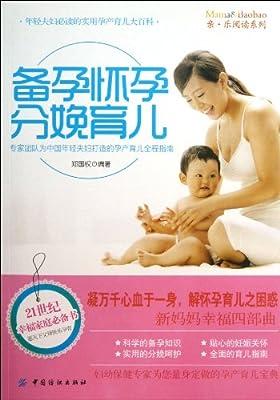 备孕怀孕分娩育儿/亲乐阅读系列.pdf