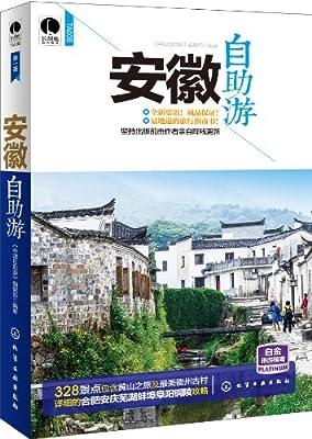 安徽自助游.pdf