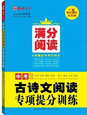 语文报·满分阅读系列:中考古诗文阅读专项提分训练.pdf
