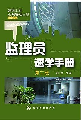 建筑工程业务管理人员速学丛书:监理员速学手册.pdf
