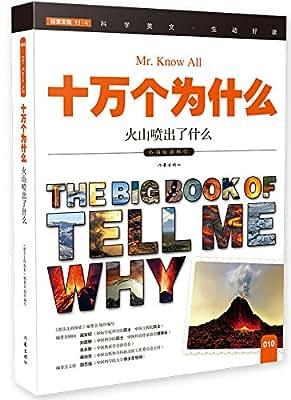 十万个为什么:火山喷出了什么.pdf