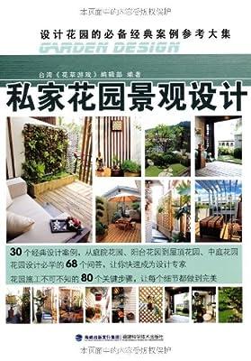 私家花园景观设计.pdf
