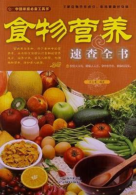 食物营养速查全书.pdf