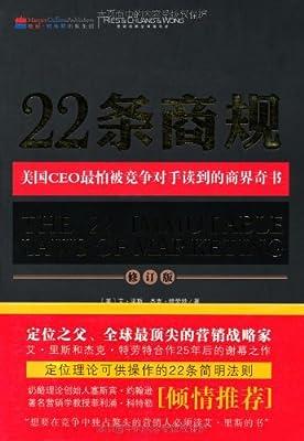 22条商规.pdf