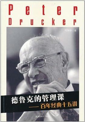 德鲁克的管理课:百年经典十五讲.pdf