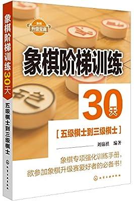 象棋阶梯训练30天.pdf