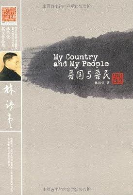 林语堂英文作品集:吾国与吾民.pdf