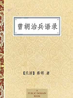 曾胡治兵语录.pdf