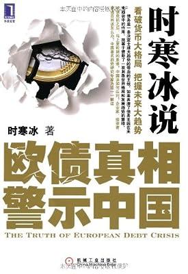 时寒冰说:欧债真相警示中国.pdf