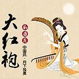 风雅苑 月下独奏 大红袍 茶叶50g 武夷山 正品 岩茶 传统工艺炭焙-图片