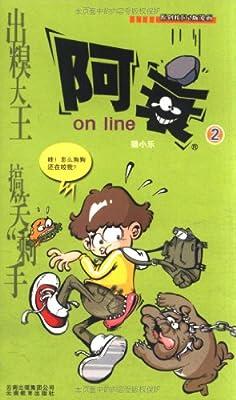 阿衰on line2.pdf