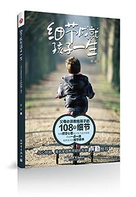 细节成就孩子一生:父母必须教给孩子的108个细节.pdf