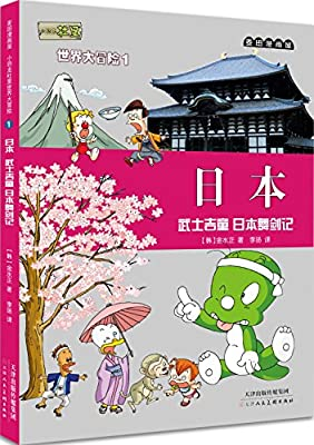 麦田漫画屋·小恐龙杜里世界大冒险1·日本:武士吉童·日本舞剑记.pdf