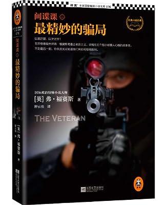 间谍课:最精妙的骗局.pdf