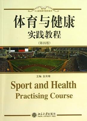 体育与健康•实践教程.pdf