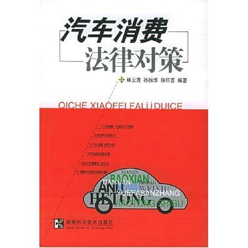 汽车消费法律对策