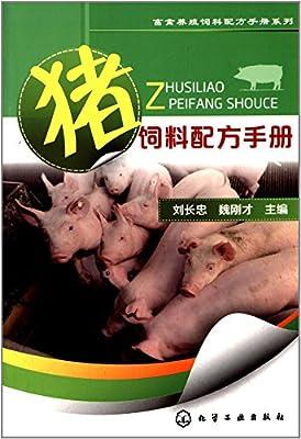 畜禽养殖饲料配方手册系列:猪饲料配方手册.pdf