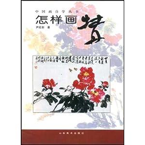 《怎样画牡丹》 尹延新【摘要 书评 试读】图书图片