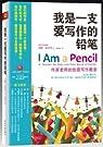 我是一支爱写作的铅笔.pdf