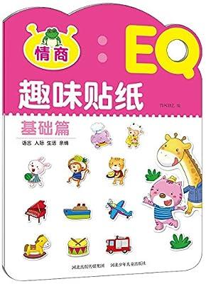 EQ趣味贴纸书·基础篇.pdf