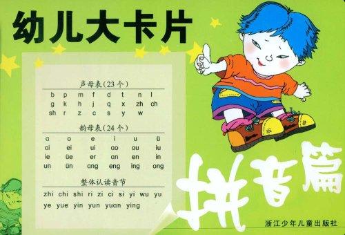 幼儿大卡片:拼音篇图片