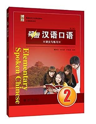初级汉语口语2.pdf