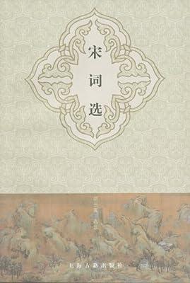 宋词选.pdf