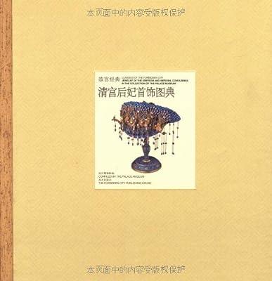 清宫后妃首饰图典.pdf
