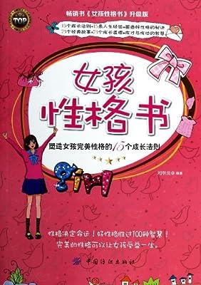 女孩性格书.pdf