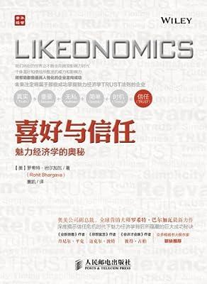 喜好与信任:魅力经济学的奥秘.pdf