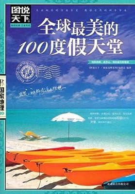 全球最美的100度假天堂.pdf