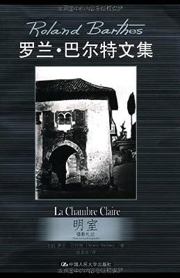 明室:摄影札记.pdf